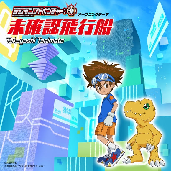 (Theme Song) Digimon Adventure (2020) TV Series: OP: Mikakunin Hikousen by Takayoshi Tanimoto