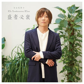 (DJCD) Kishou Taniyama no Mr. Tambourine Man DJCD - Jousha Hissui [Regular Edition]