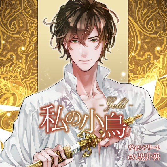 (Drama CD) Watashi no Kotori: Gold - Wilfried [Regular Edition] (CV. Isamu Kuroi)