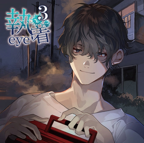 (Doujin CD) Shuuchaku eye 3 (CV. Jun Teratake)