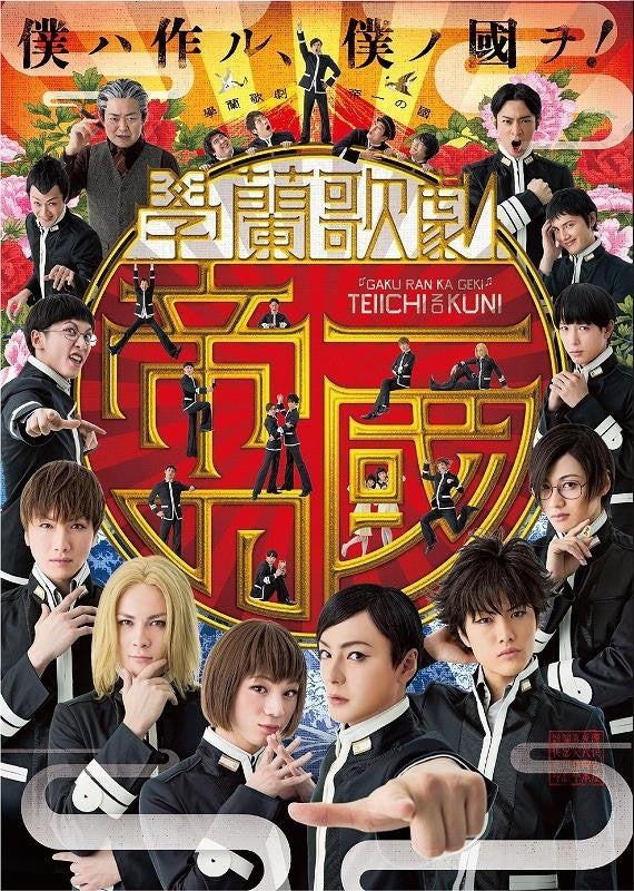 (DVD) Teiichi's Country Gakuran Kageki Stage Play