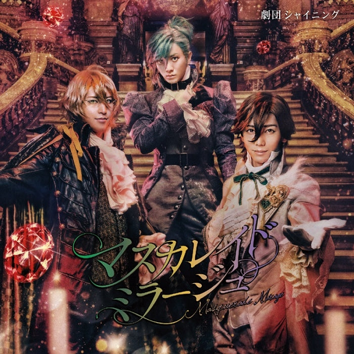 (Soundtrack) Stage Play SHINING THEATRICAL TROUPE from Uta no Prince-sama: Masquerade Mirage Original Soundtrack & Revue Song Collection