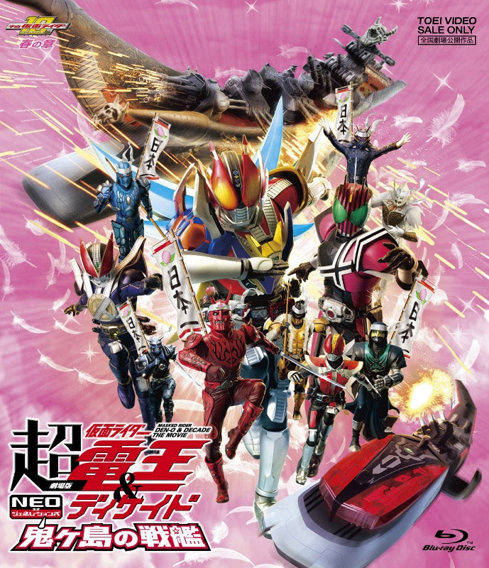 (Blu-ray) Cho Kamen Rider Den-O & Decade Neo Generations the Movie: The Onigashima Warship
