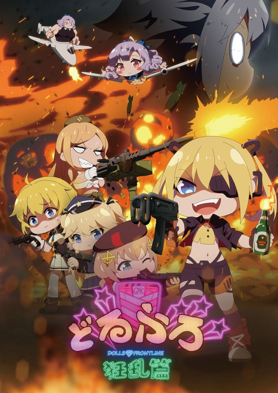 (Blu-ray) DoruFuro: Girls' Frontline TV Series Madness Chapter [Production Limited Edition]