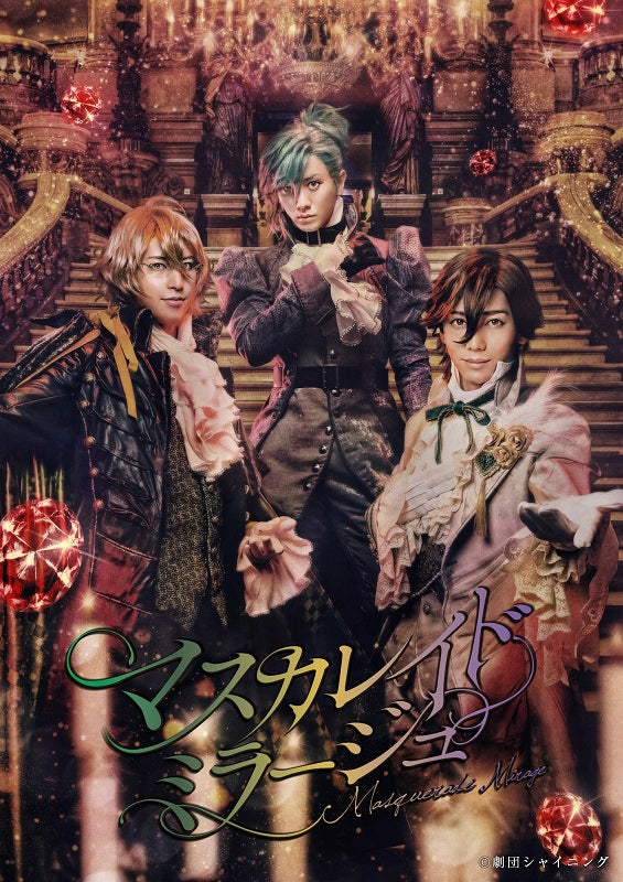(DVD) Stage Play SHINING THEATRICAL TROUPE from Uta no Prince-sama: Masquerade Mirage [Regular Edition]