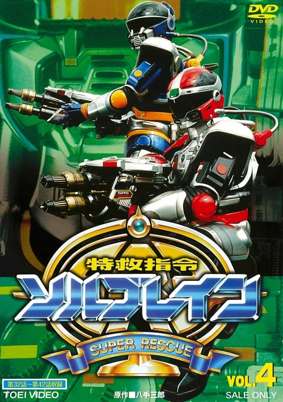 (DVD) Super Rescue Solbrain TV Series VOL. 4