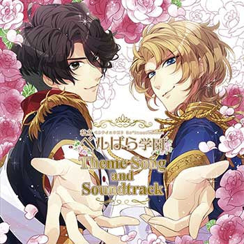(Soundtrack) Shiritsu Verbara Gakuen ~Versailles no Bara Re*imagination~ Nintendo Switch Game Theme Song & Soundtrack [Limited Edition]