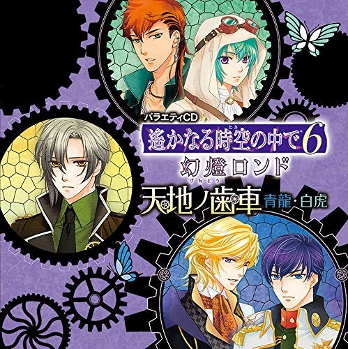 (Drama CD) Harukanaru Toki no Naka de 6 Gento Rondo Variety CD 2 Animate International