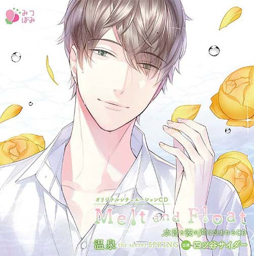 (Drama CD) Melt and Float: Hot Springs (Onsen) (CV. Yotsuya Cider) [animate Limited Edition]