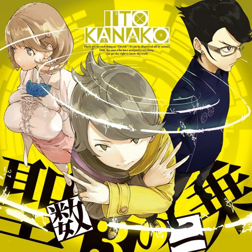 (Theme Song) TV Occultic;Nine OP: Seisu 3 no Jijou / Kanako Ito