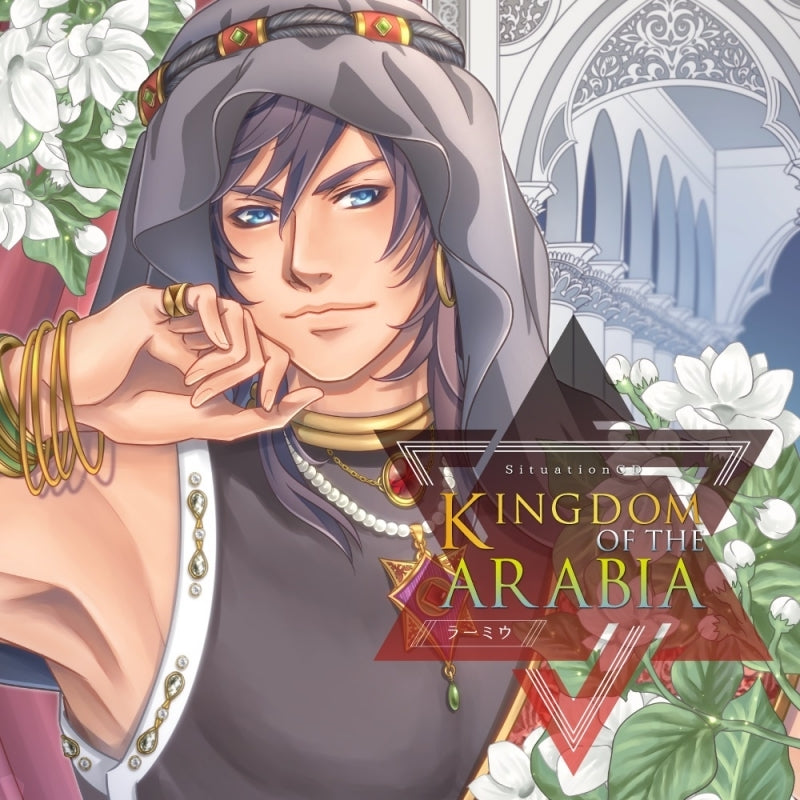 (Drama CD) KINGDOM OF THE ARABIA//Ramiu (CV. Tetrapod Noboru) [animate Limited Edition]