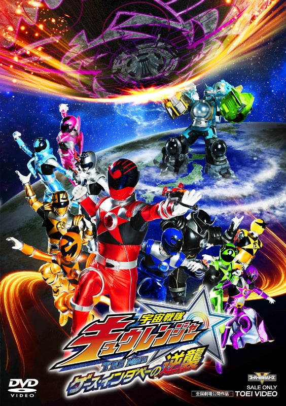 (DVD) Uchu Sentai Kyuranger the Movie: Gase Indaver Strikes Back [Collector's Pack]