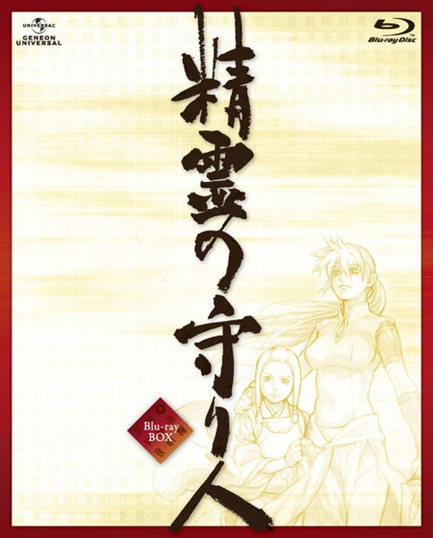 (Blu-ray) TV Seirei no Moribito Blu-ray Box [Limited Release]