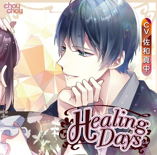 (Drama CD) Healing Days (CV. Manaka Sawa) [animate Limited Edition]