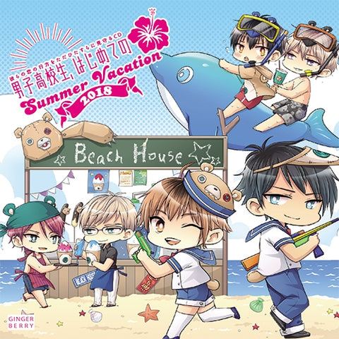 (Drama CD) CDs Where You Can Only Watch Which Way Their Love Will Go: High School Boy's First Time (Danshi Koukousei, Hajimete no) Summer Vacation 2018