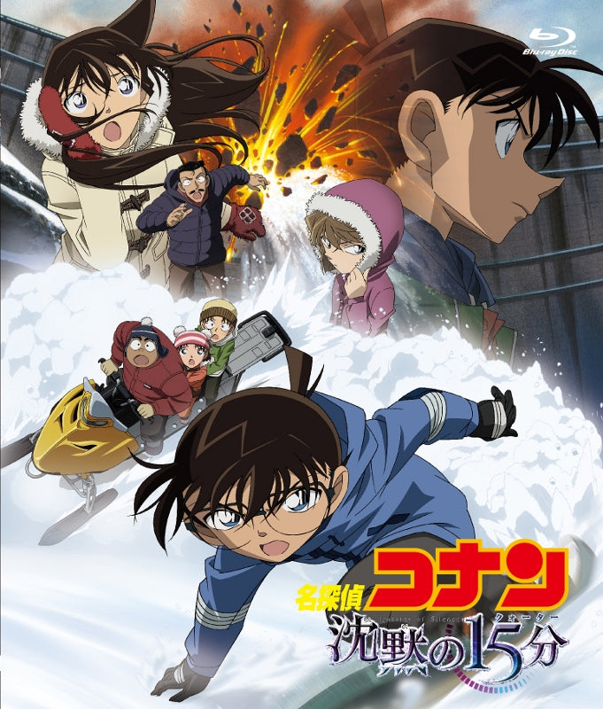 (Blu-ray) Detective Conan The Movie 15: Quarter of Silence [New Bargain  Edition]