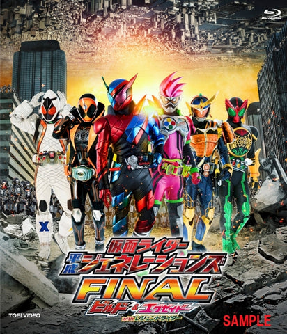 (DVD) Kamen Rider the Movie: Heisei Generations Final: Build & Ex-Aid with Legend Rider [Collector's Pack]