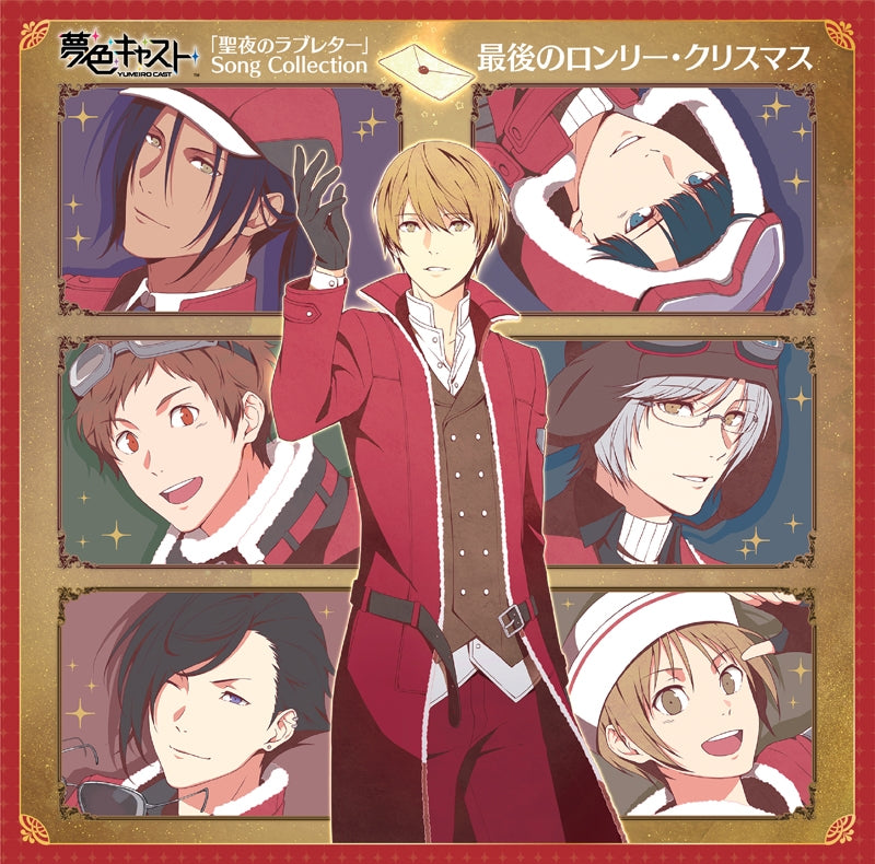 (Character Song) Yumeiro Cast Rhythm Game: Seiya no Love Letter Song Collection - The Last Lonely Christmas