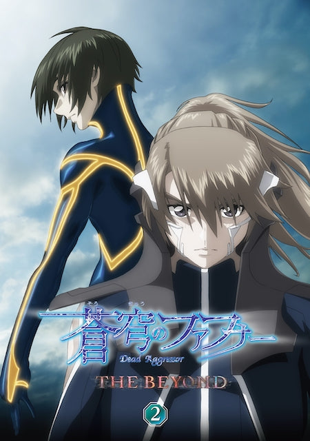 (Blu-ray) Fafner in the Azure the Movie: THE BEYOND 2 [Regular Edition]