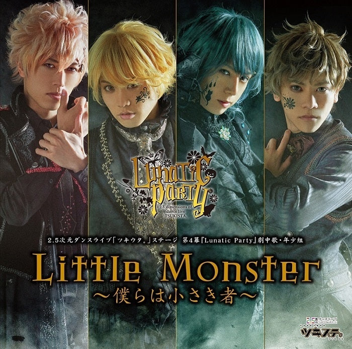 (Maxi Single) Tsukiuta. Stage Play: Tsukisute. Part 4 Junior Group Song - Little Monster ~ Bokura wa Chiisaki-mono