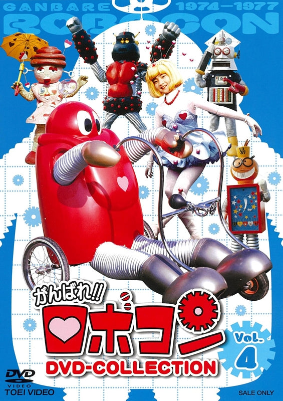 (DVD) Ganbare!! Robocon TV Series DVD COLLECTION VOL. 4