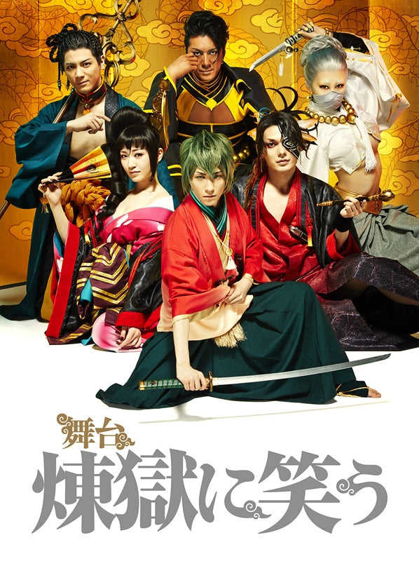 (Soundtrack) Rengoku ni Warau Stage Play Soundtrack [Regular Edition]