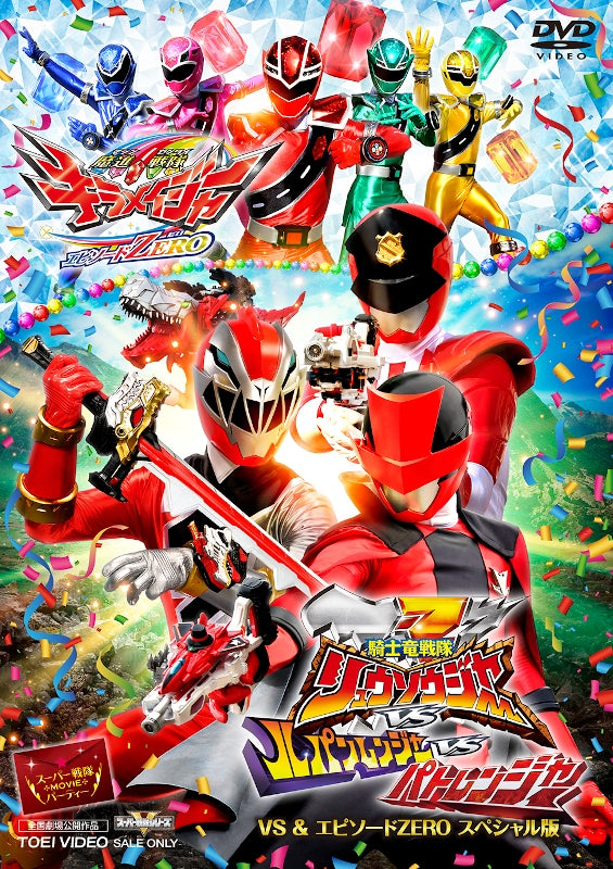 (DVD) Super Sentai Movie Party VS & Episode Zero Special Edition