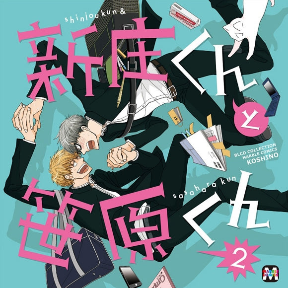 (Drama CD) BLCD Collection Shinjo-kun to Sasahara-kun 2