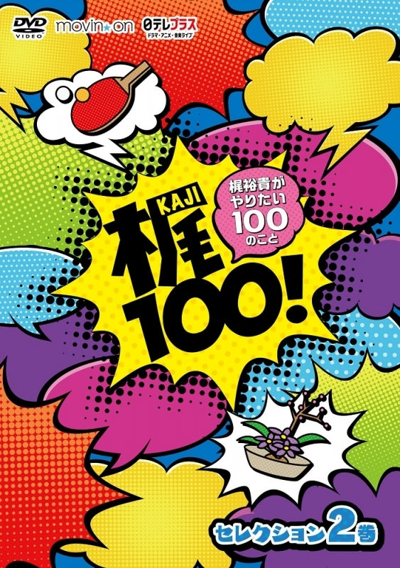 (DVD) Kaji100! - Kaji Yuki ga Yaritai 100 no Koto Selection Vol. 2