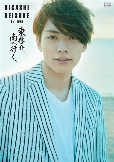 (DVD) Higashi Keisuke 1st DVD Deluxe Edition