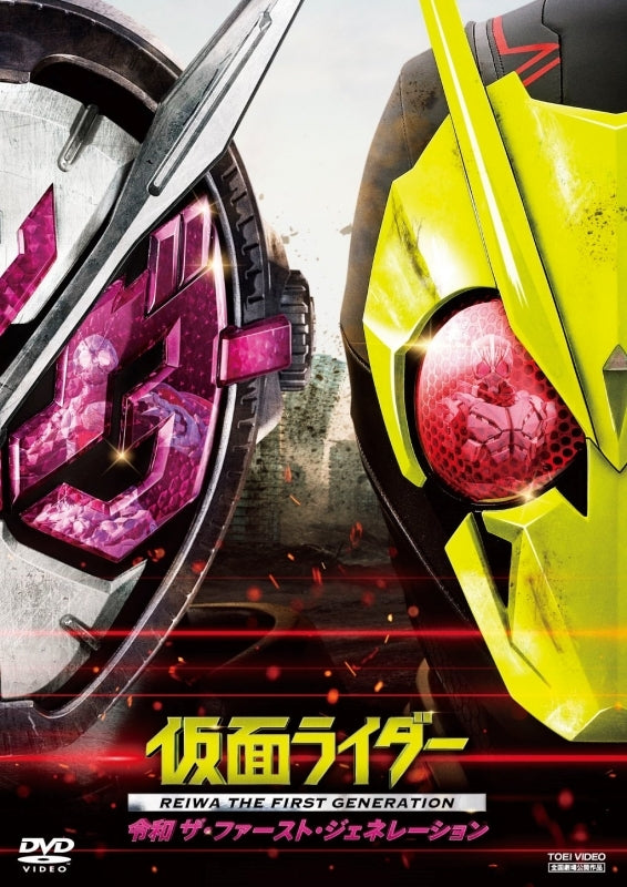 (DVD) Kamen Rider Reiwa: The First Generation (Film) [Regular Edition]