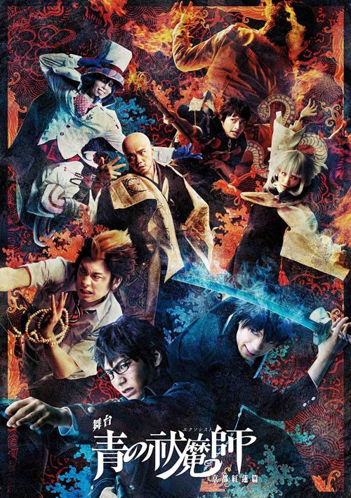 "(DVD) Theatrical Play ""Blue Exorcist Kyoto Guren Hen"" [Limited Edition]"