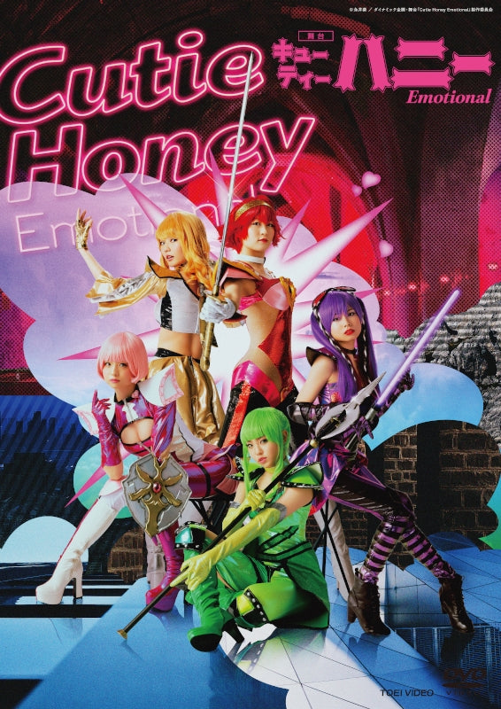 (DVD) Cutie Honey Emotional Stage Play