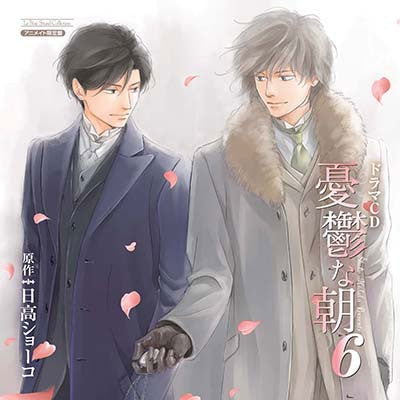 (Drama CD) Yuuutsu na Asa (Blue Morning) Drama CD Vol. 6 [animate Limited Edition]