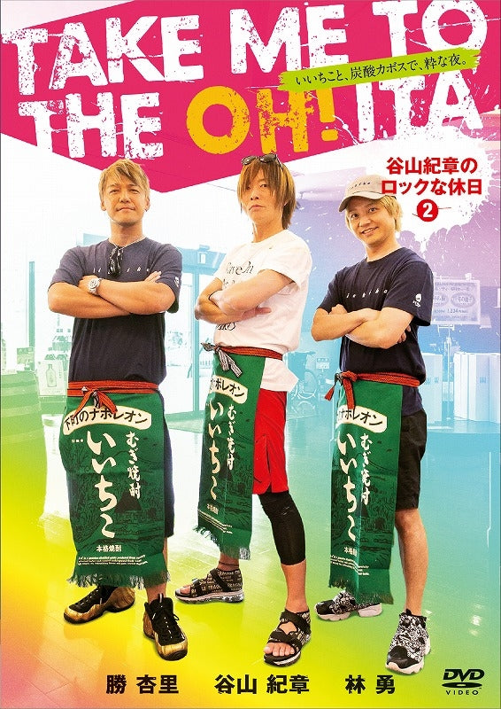 (DVD) TAKE ME TO THE OH!ITA - Kisho Taniyama no Rock na Kyuujitsu 2