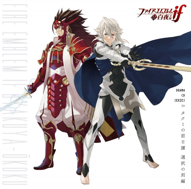 "(Drama CD) Fire Emblem Fates Birthright Drama CD Series ""Takumi no Zenjitsu Tan Sentaku no Toki Hen"""