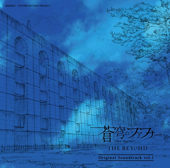 (Soundtrack) Fafner in the Azure THE BEYOND Original Soundtrack vol. 1