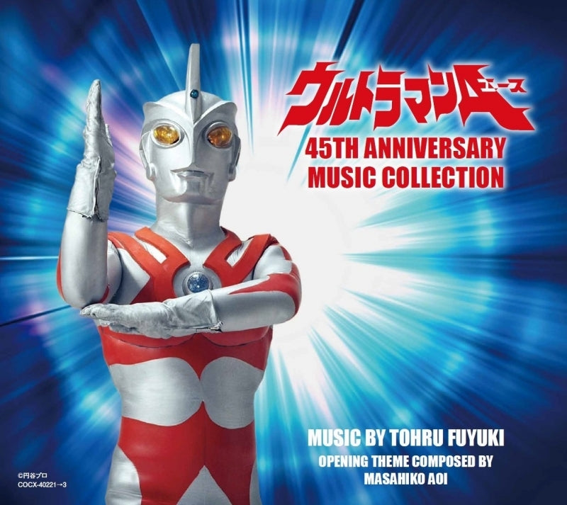 (Album) Ultraman A 45th Anniversary Music Collection