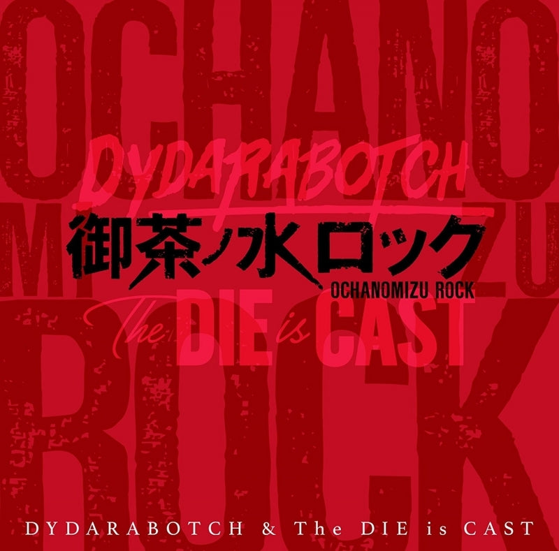 (Maxi Single) DYDARABOTCH & The DIE is CAST/Ochanomizu Rock [CD]