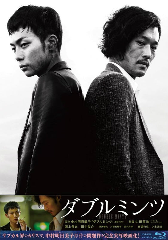 (Blu-ray) Double Mints: Live Action Movie [Special Edition]
