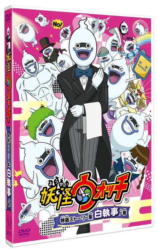 (DVD) Yo-kai Watch TV Series Special Story Collection: Shiro Shitsuji no Maki [Limited Edition]