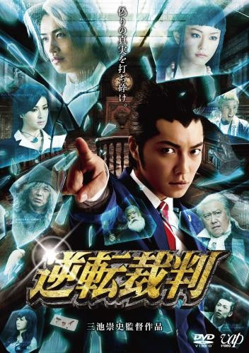 (DVD) Gyakuten Saiban (Ace Attorney) (Live Action Movie)
