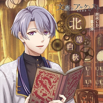 (Audio - Other) Bungo to Alchemist Dramatic Reading CD Vol. 4 Hakushu Kitahara [animate Limited Edition]