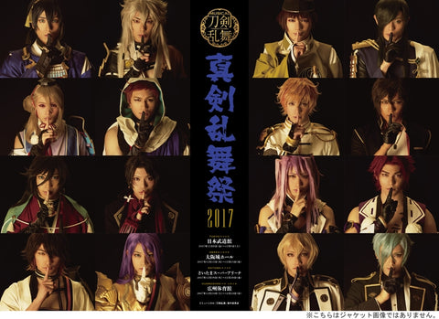 (DVD) Touken Ranbu the Musical: Shinken Ranbu Sai 2017