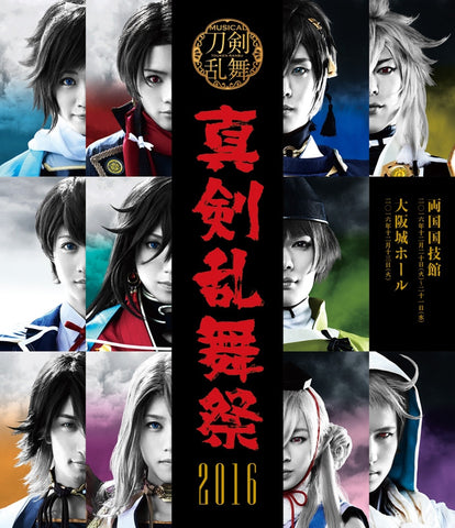 (Blu-ray) Touken Ranbu the Musical: Shinken Ranbu Sai 2016