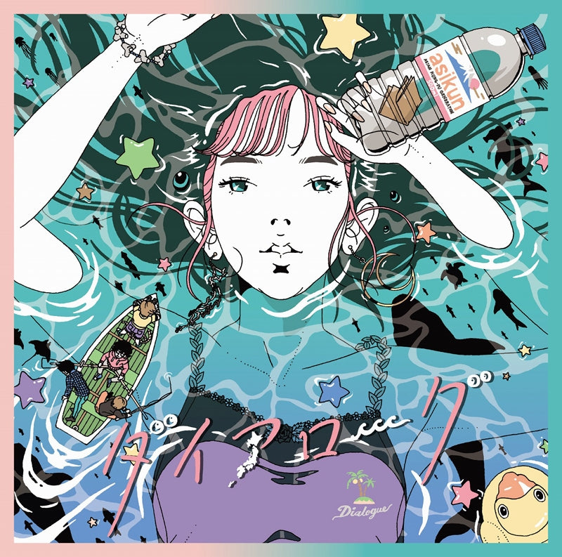 (Maxi Single) Dialog/Sawaretai Tashikametai by ASIAN KUNG-FU GENERATION [Regular Edition]