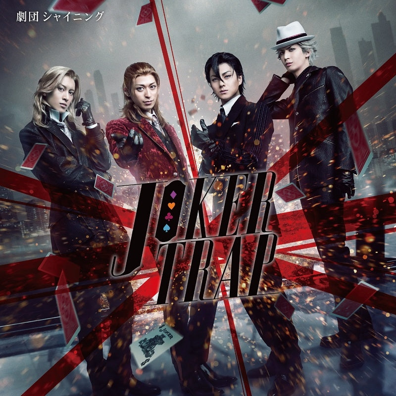 (Album) Stage Play SHINING THEATRICAL TROUPE from Uta no Prince-sama: JOKER TRAP Original Soundtrack & Revue Song Collection
