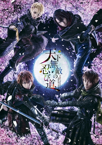 (Blu-ray) Stage Play SHINING THEATRICAL TROUPE from Uta no Prince-sama: Tenka Muteki no Shinobi Michi [Regular Edition]