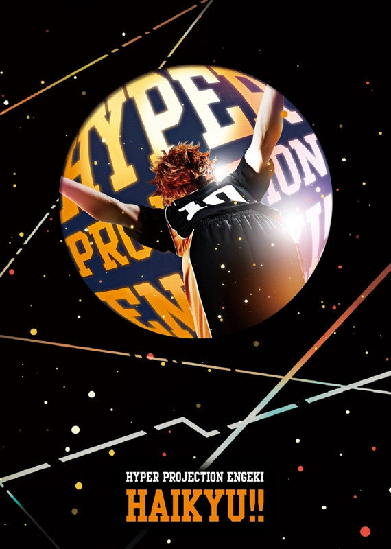 (DVD) Hyper Projection Stage Play Haikyu!!