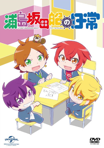 (DVD) School Babysitters TV Series 1 [Special Edition]
